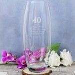 Personalised 40 Years Bullet Vase